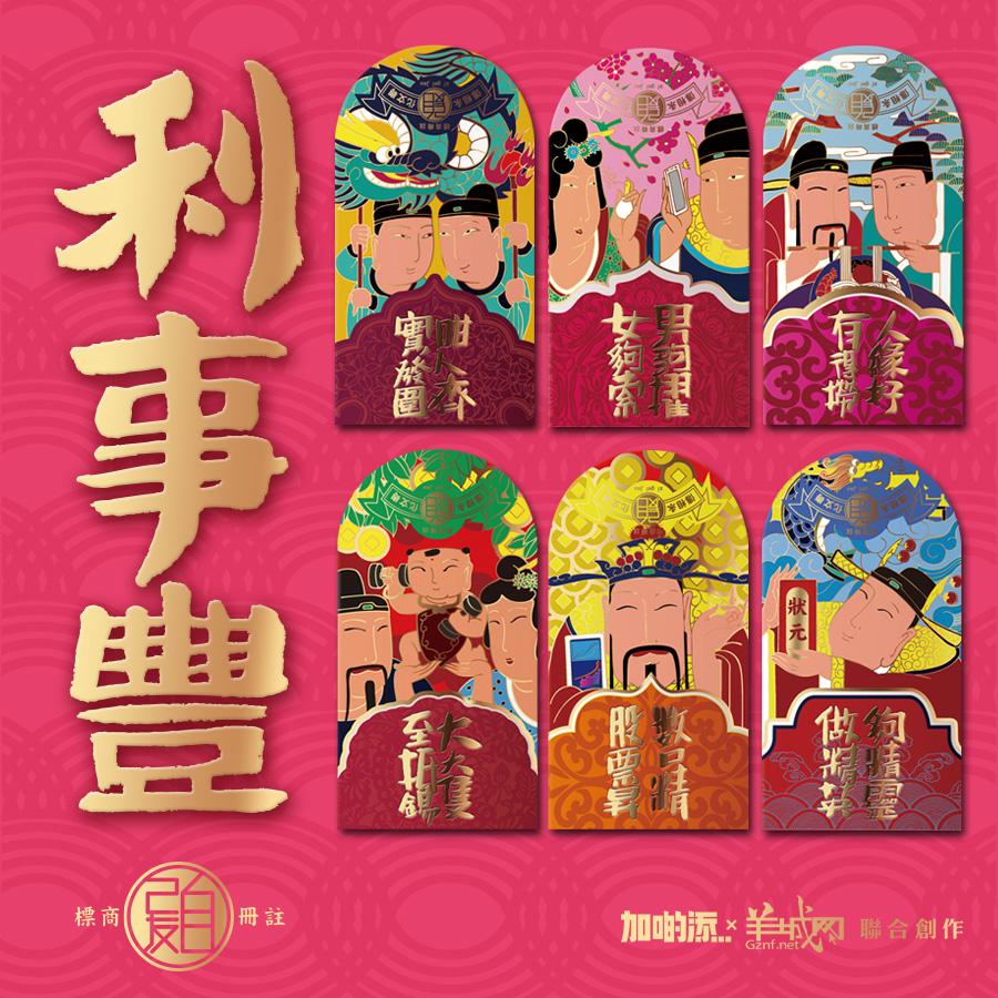 【利事豐定制】粤语创意利是封红包特色手绘风格 商品图0