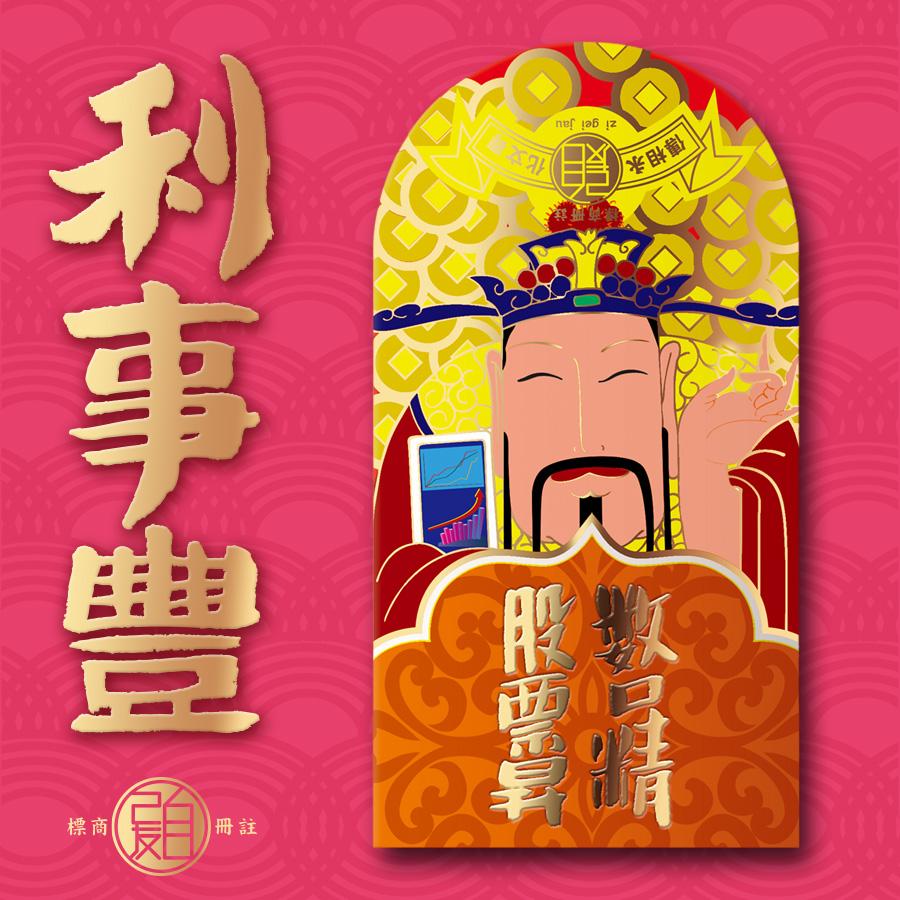 【利事豐定制】粤语创意利是封红包特色手绘风格 商品图2