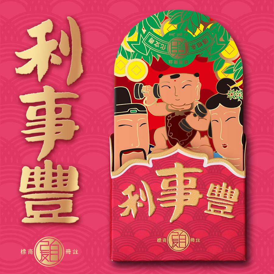 【利事豐定制】粤语创意利是封红包特色手绘风格 商品图1