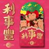【利事豐定制】粤语创意利是封红包特色手绘风格 商品缩略图1