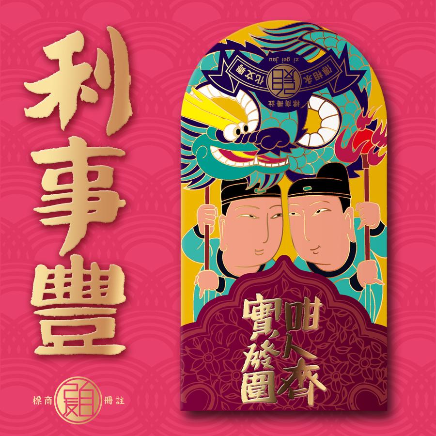 【利事豐定制】粤语创意利是封红包特色手绘风格 商品图3