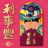 【利事豐定制】粤语创意利是封红包特色手绘风格 商品缩略图3