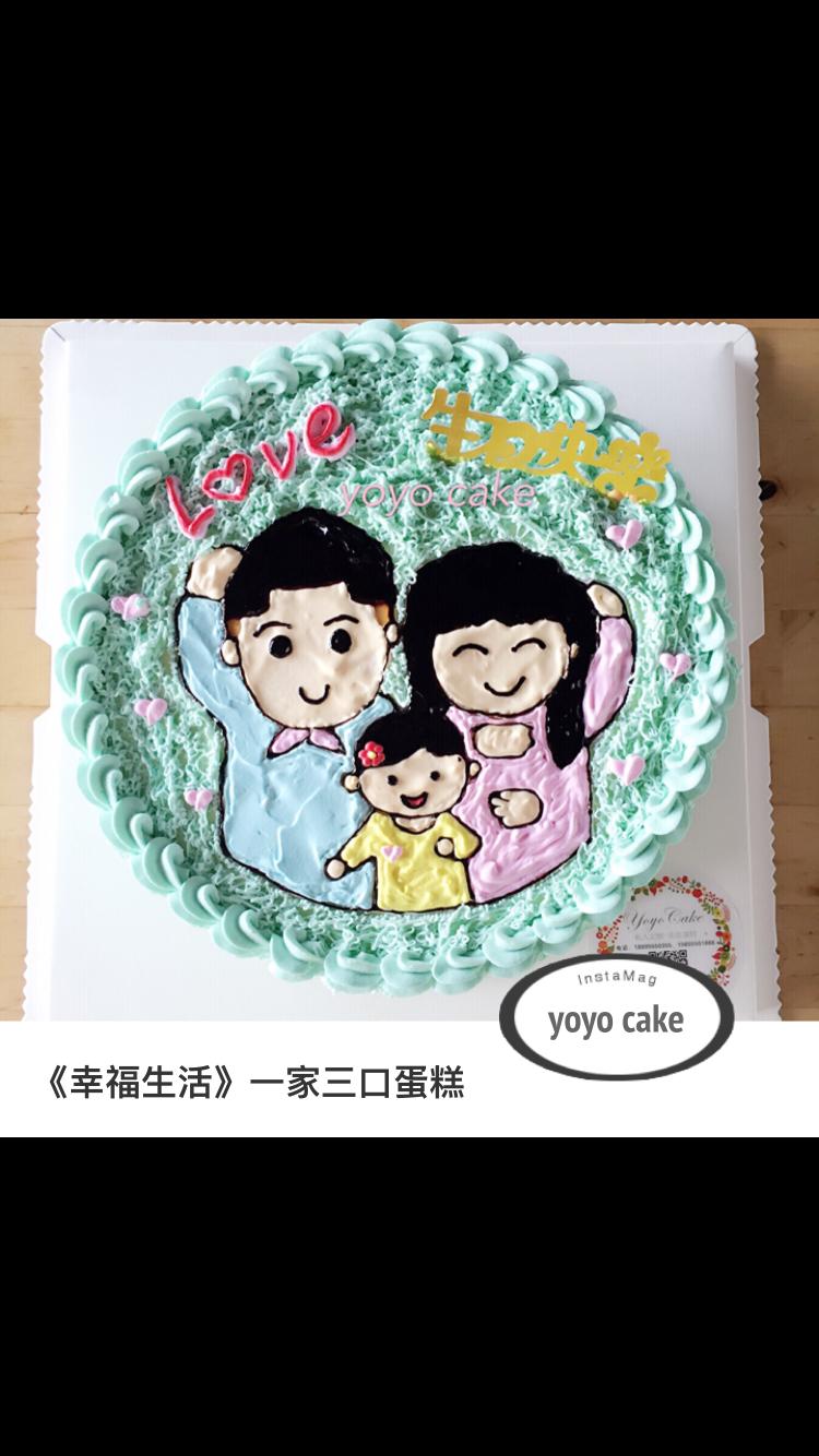 u店上新《幸福生活》一家三口蛋糕:男孩,女孩两款