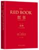 《红书  The red book 》(订商学院全年杂志,赠新书) 商品缩略图0
