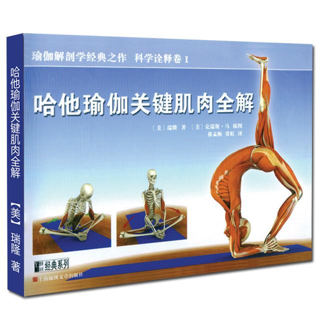 【全彩正品】《哈他瑜伽关键肌肉全解》3d图像详解经典体式/瑜伽解剖