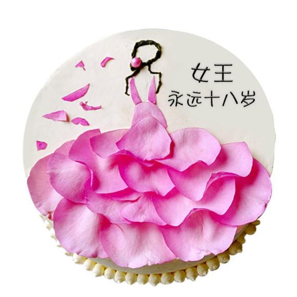 十八岁生日蛋糕_萃格优选女王永远十八岁生日蛋糕