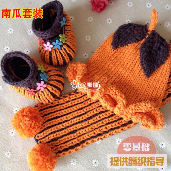小辛娜娜编织套装南瓜鞋子围巾帽子套装 宝宝毛线纯棉