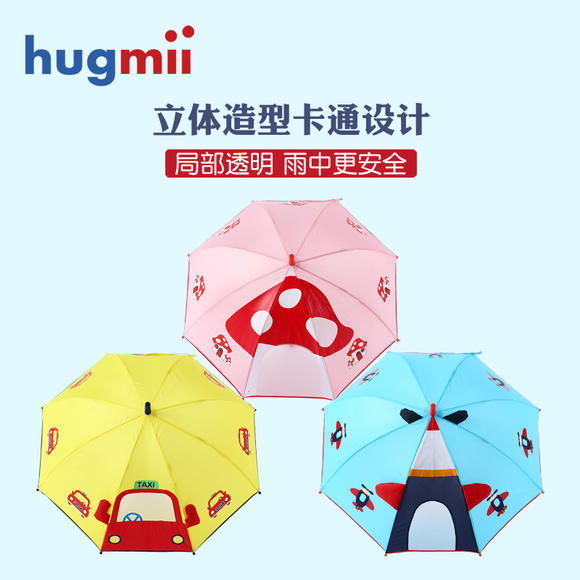 hugmii儿童雨伞卡通小雨伞小学生男女儿童立体造型自动长柄雨伞