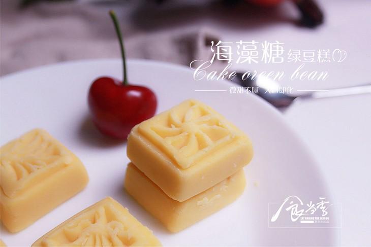 食当季 海藻糖 绿豆糕 (纯手工无色素)