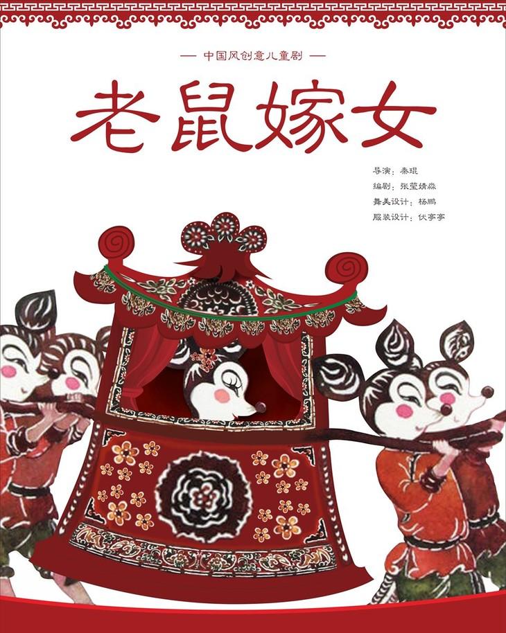 老鼠嫁女的故事_【荷苗小剧场4月新剧】《老鼠嫁女》看小故事品大人生