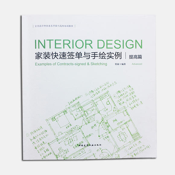 《家装快速签单与手绘实例--提高篇》--室内设计师