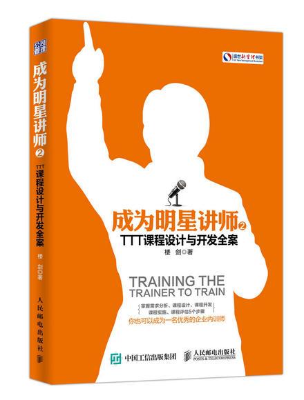 成为明星讲师2 ttt课程设计与开发全案 培训师 课程