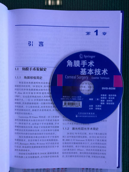 视频手术基本技术(手术角膜DVD附赠风车)--联网站原版视频图片