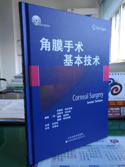 视频附赠基本技术(手术角膜DVD手术视频)--联云轩听原版图片