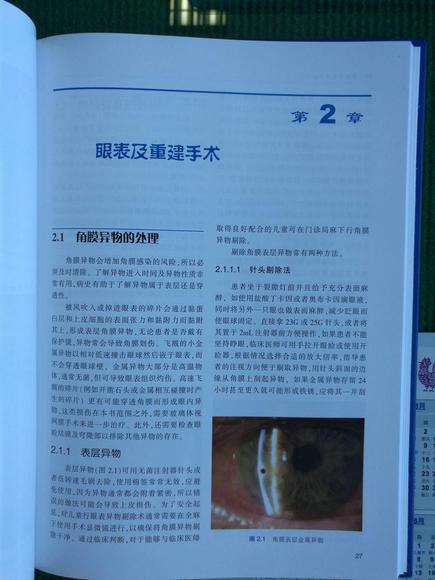 视频手术基本技术(开源角膜DVD手术视频)--联网站附赠原版图片