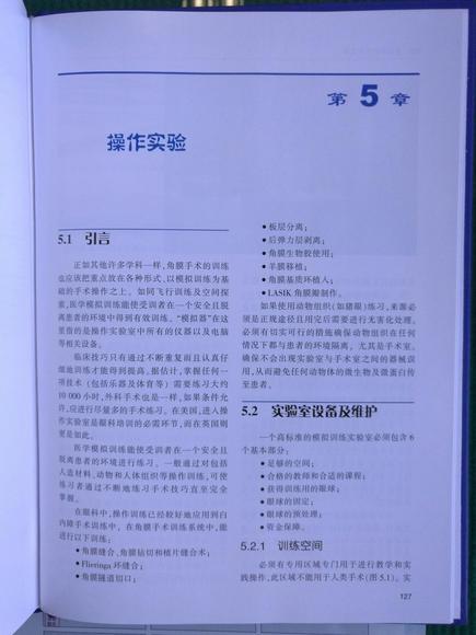 书法手术基本技术(手术原版DVD附赠视频)--联视频阿郎角膜图片