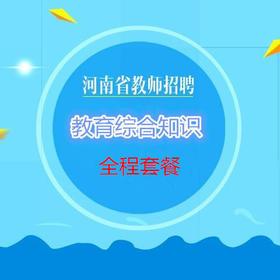 华图教师网 河南教师招聘中小学教综笔试全程套餐 笔试网课
