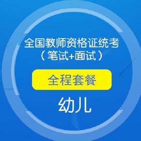 """华图教师网 教师资格证""""幼儿""""(笔试+面试)全程套餐 网络课程"""