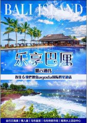 最新商品 - 吉林省喜洋洋国际旅行社