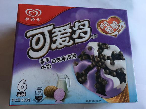 可爱多甜筒香芋牛奶口味冰淇淋多支装(盒)