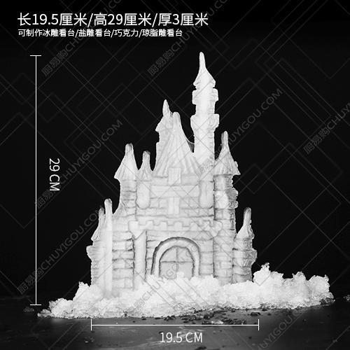 城堡冰雕模具 最新模具【限时促销中】