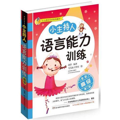 我的中国梦 (三)观物讲述 十三,演讲 (一)演讲前的准备工作 1.