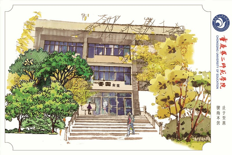 重庆二师手绘明信片