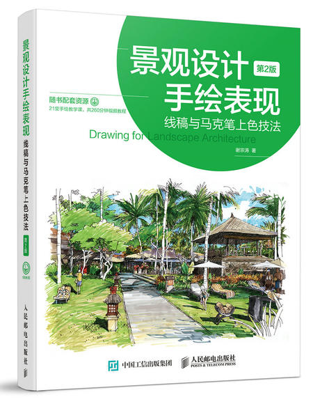 景观设计手绘表现 线稿与马克笔上色技法 第2版 景观手绘