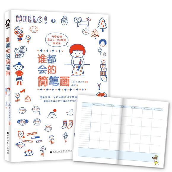 可爱的风格,简单的线条,容易上手的实例,详尽的步骤,让你的手帐,便签