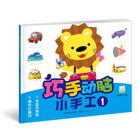 巧手动脑小手工 儿童手工制作书 少儿图书 批发 幼儿立体书
