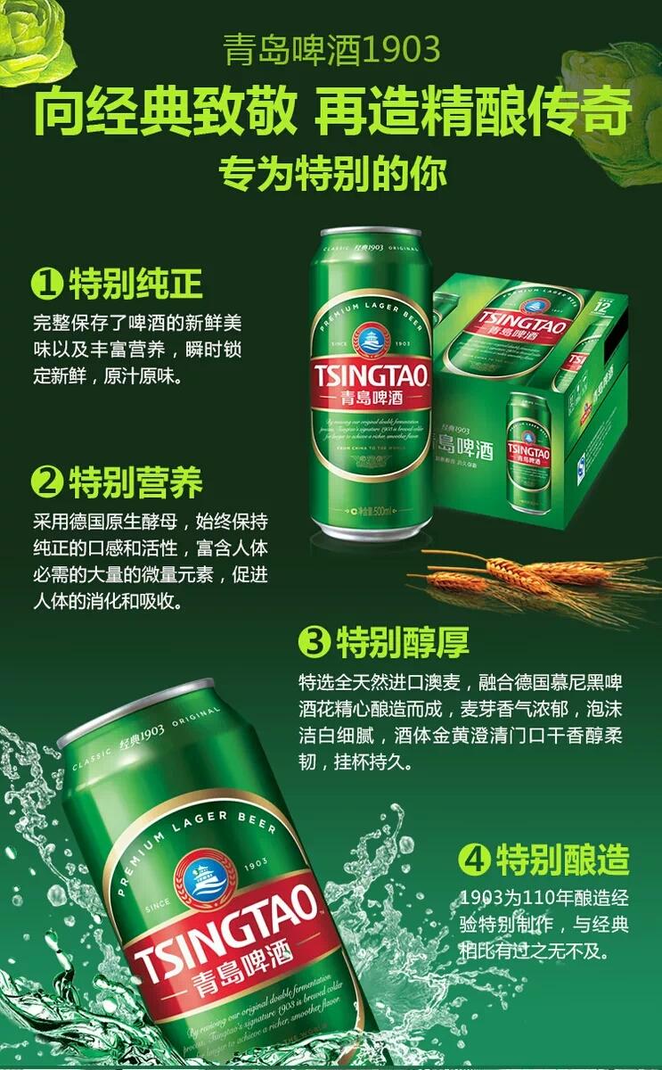 青岛啤酒1903 500ml*12罐装 优质麦芽