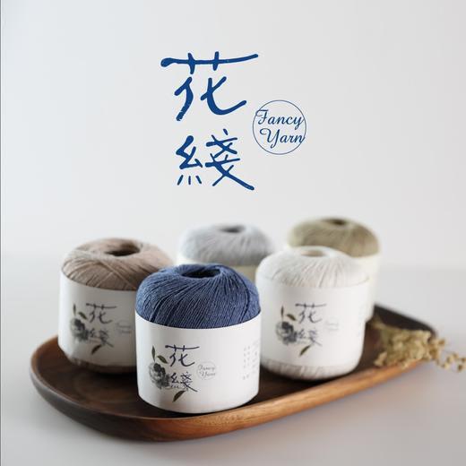 【花线.意大利结】编织人生进口线材棉亚麻手工编织毛线春夏新品 商品图0