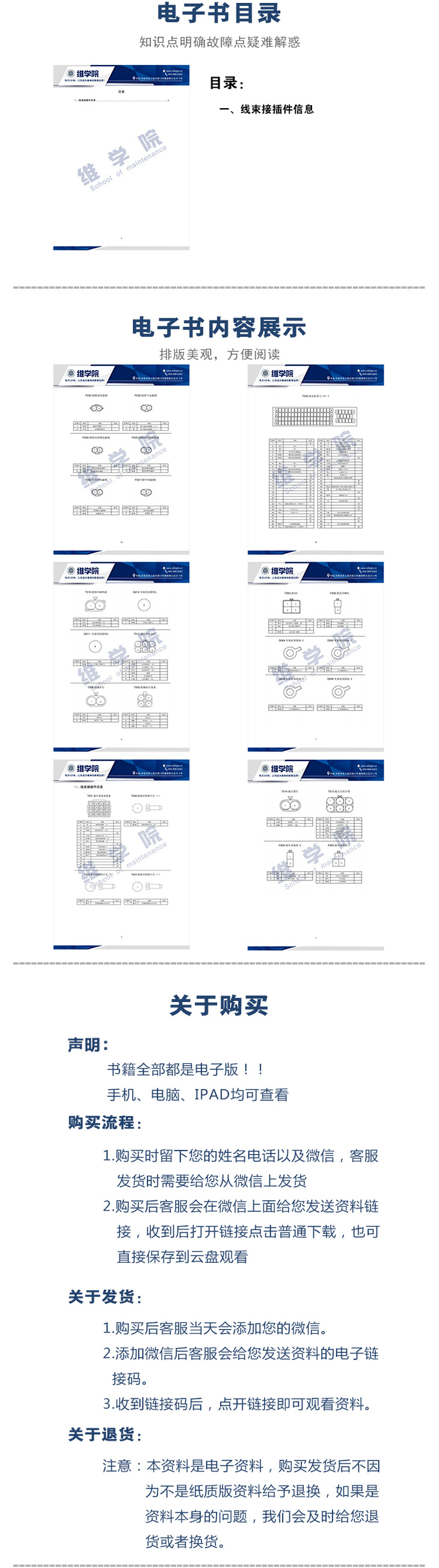 福田欧曼全车电器原理及电路图二(电子版)