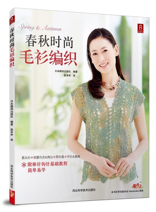 时尚女士毛衣编织系列全5册 商品图0