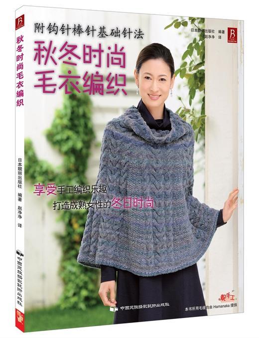 时尚女士毛衣编织系列全5册 商品图1