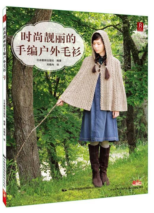 时尚女士毛衣编织系列全5册 商品图3