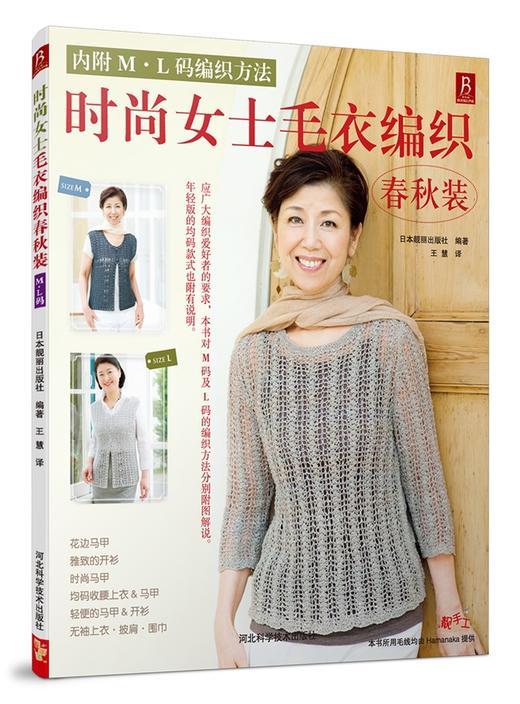 时尚女士毛衣编织系列全5册 商品图4