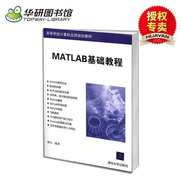 华研图书馆MATLAB蓝图房屋matlabr20102010a教程设计施工基础一般有几套图片
