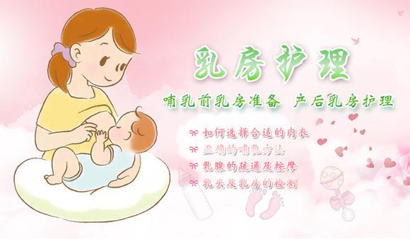 护士的乳头_孕产主题沙龙 -- 哺乳前乳房准备及产后乳房护理