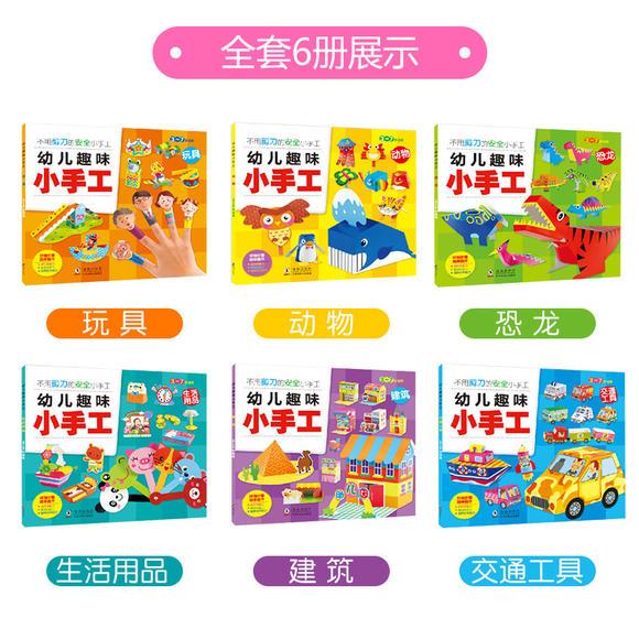 全6册幼儿趣味立体小手工书 儿童3d立体书折纸剪纸大全 幼儿园宝宝diy