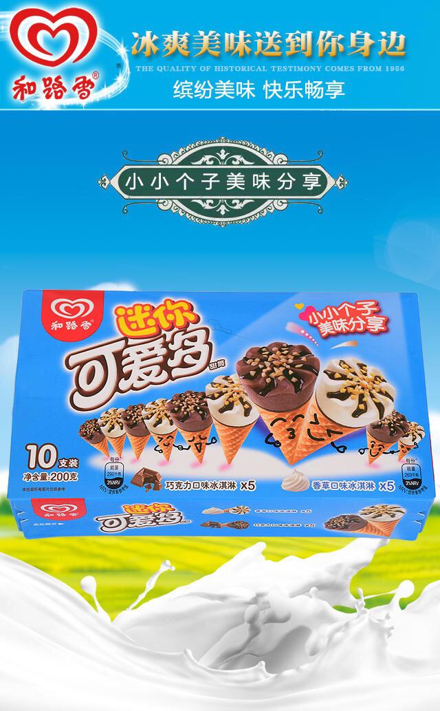 和路雪迷你可爱多冰淇淋酸奶蓝莓口味