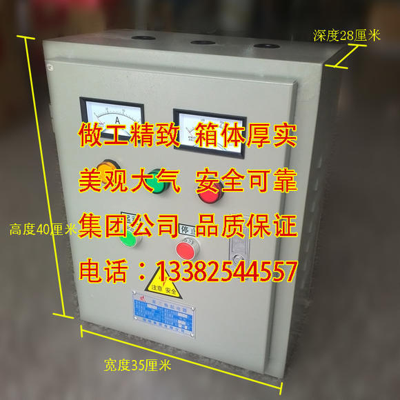 30kw 22kw 18kw 15kw 星三角减压 起动柜 降压启动箱