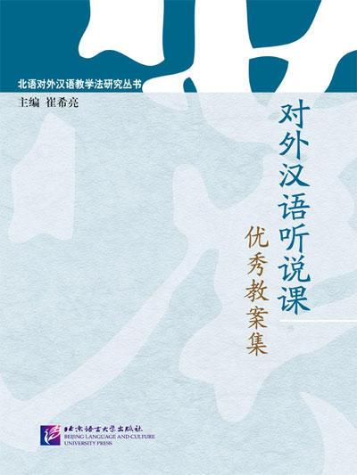 对外汉语优秀教案集综合课读写课听说课对外小班秋游教案设计方案图片