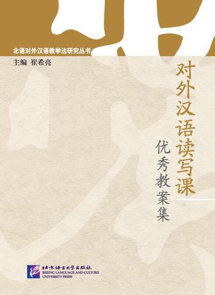 对外汉语优秀教案集综合课读写课听说课对外学校网络备课  计划图片