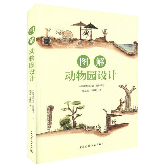 正版畅销书籍 图解动物园设计 张恩权 李晓阳 著 动物