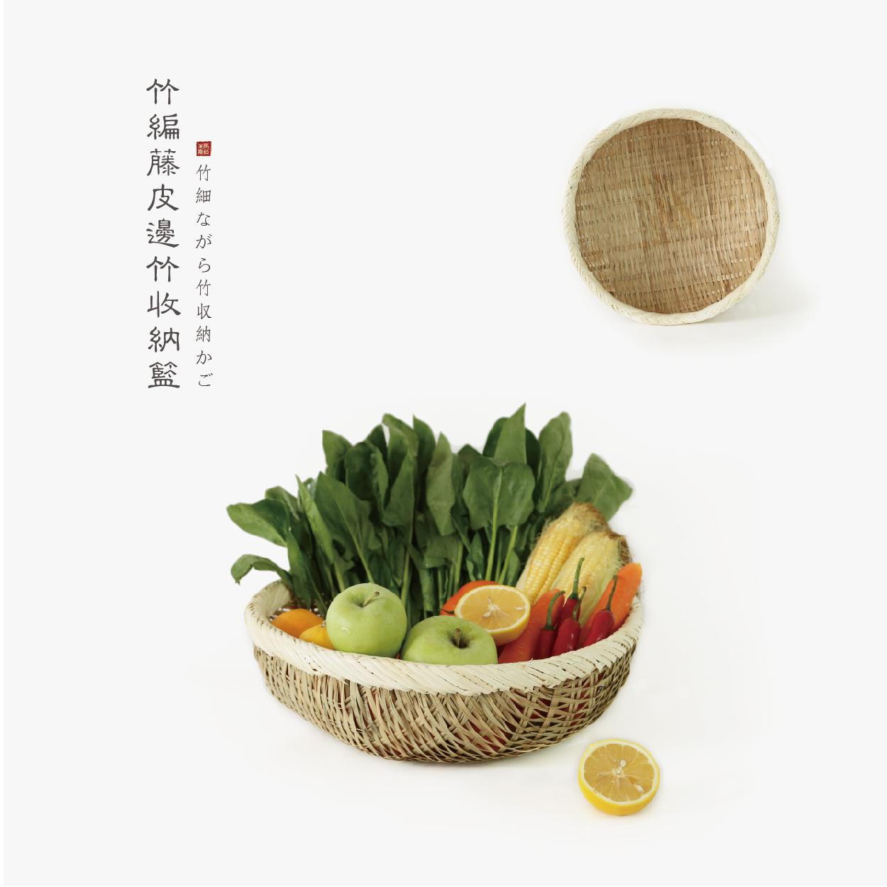 米马杂货 手工制作竹条 藤皮编的菜蔬篮/零食/化妆品收纳/沥水