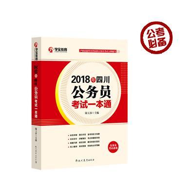 2018年四川公务员考试一本通 商品图0