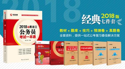 2018年黑龙江公务员考试一本通七件套 商品图0
