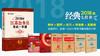 2018年江苏公务员考试一本通七件套 商品缩略图0