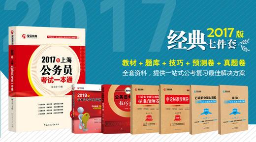 2018年上海公务员考试一本通七件套 商品图0